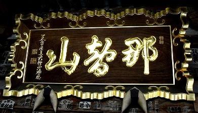 【熊野古道・伊勢路】一気参拝旅③:熊野那智大社&熊野・神域形成の秘密_c0119160_09533345.jpg
