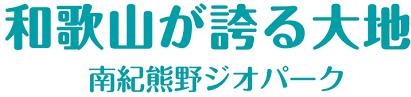 【熊野古道・伊勢路】一気参拝旅③:熊野那智大社&熊野・神域形成の秘密_c0119160_12132204.png