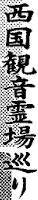 【熊野古道・伊勢路】一気参拝旅③:熊野那智大社&熊野・神域形成の秘密_c0119160_13284684.png