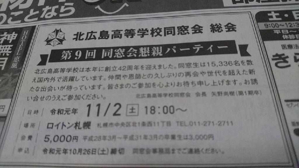北広島高校同窓会_b0106766_18121574.jpg