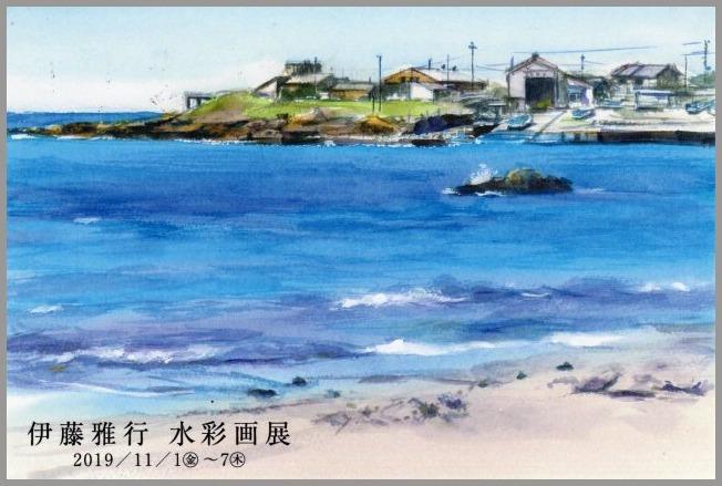 伊藤雅行 水彩画展_a0086270_23361868.jpg