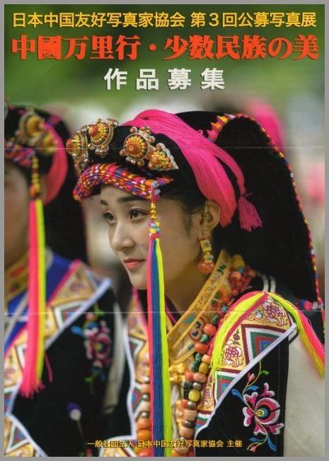 日本中国友好写真家協会 第3回公募写真展 中國万里行・少数民族の美 作品募集_a0086270_23533099.jpg