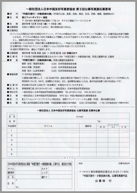 日本中国友好写真家協会 第3回公募写真展 中國万里行・少数民族の美 作品募集_a0086270_23535272.jpg