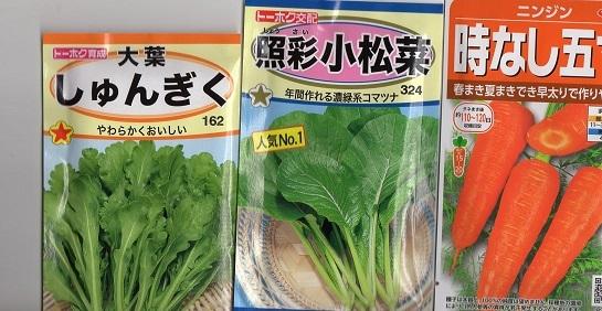 種蒔きに行きます_a0220570_12025918.jpg