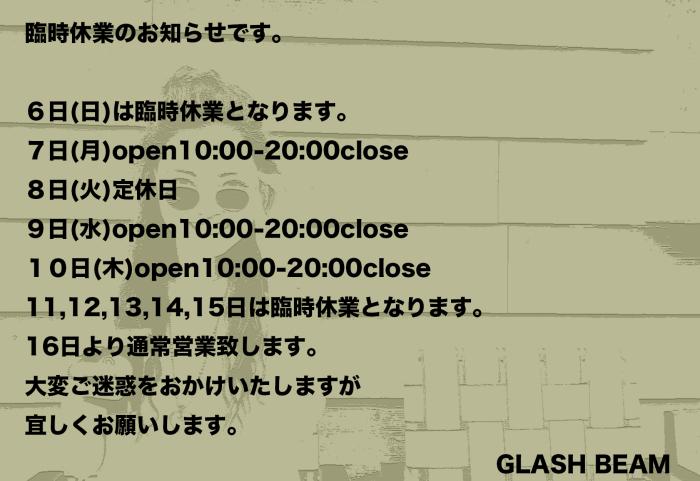 営業日程変更のお知らせ_f0208675_17015413.jpg