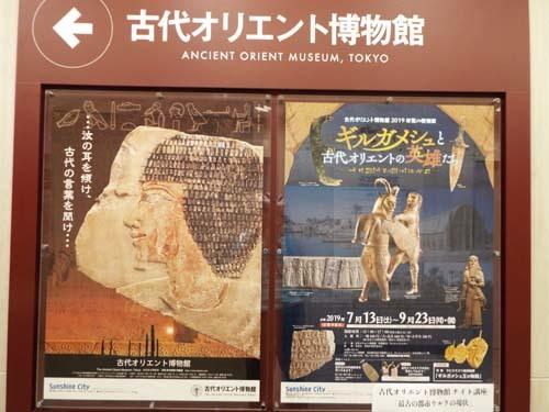 ぐるっとパスNo.10 古代オリエント博「ギルガメッシュ」展まで見たこと_f0211178_16290446.jpg