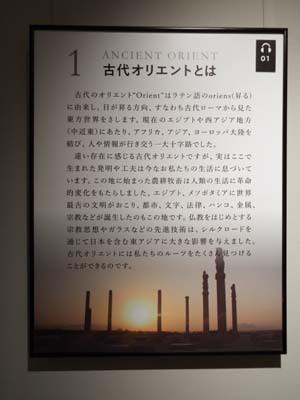 ぐるっとパスNo.10 古代オリエント博「ギルガメッシュ」展まで見たこと_f0211178_16293197.jpg