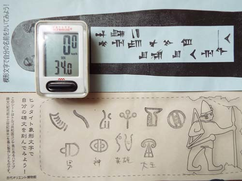 ぐるっとパスNo.10 古代オリエント博「ギルガメッシュ」展まで見たこと_f0211178_16325105.jpg
