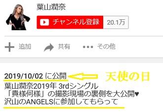 驚愕!葉山潤奈氏100人以上の『天使の日』シンクロとは! #076_b0225081_14521270.jpg