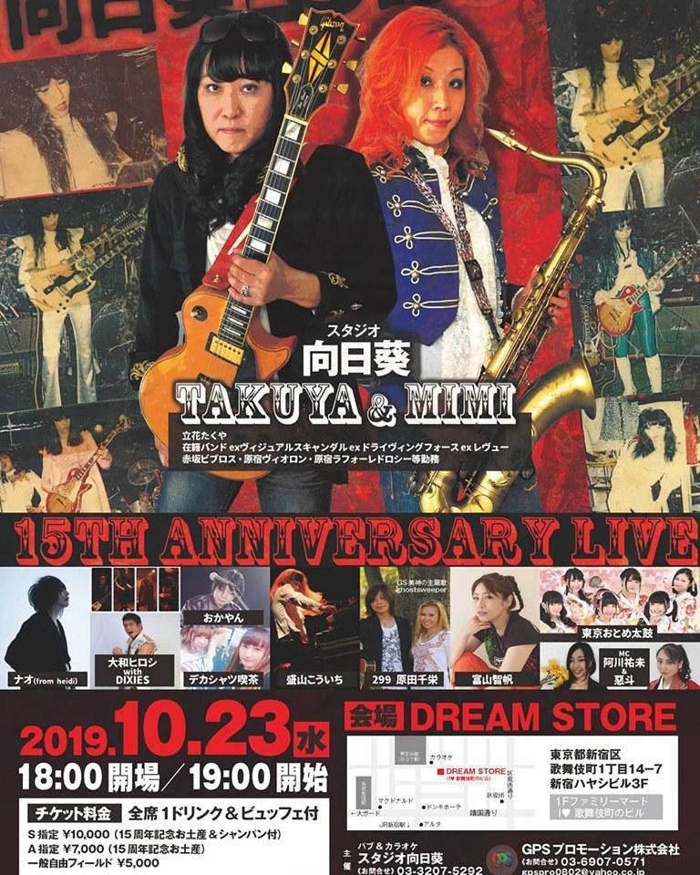 告知【スタジオ向日葵15周年記念LIVE】んの巻_f0236990_12384476.jpg