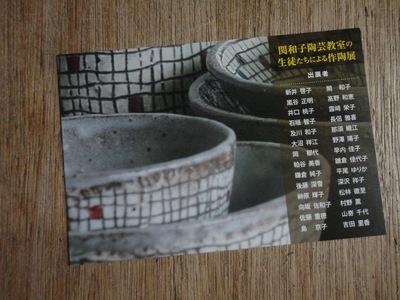 関和子陶芸教室・生徒たちの作陶展 2019_a0122098_16301124.jpg