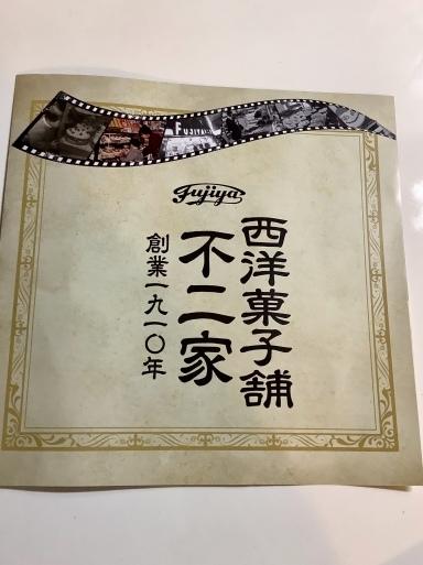 ペコちゃん復刻版_b0210699_22255614.jpeg