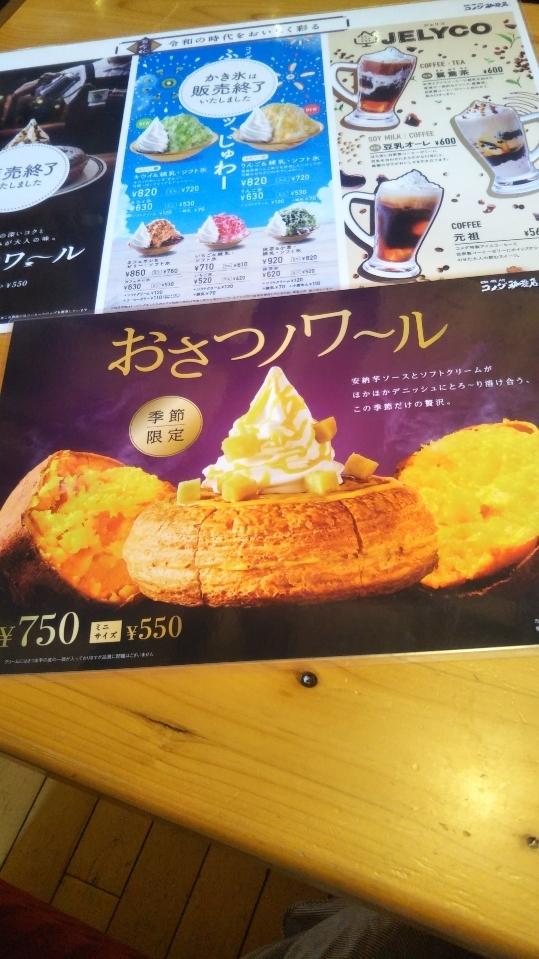 コメダ珈琲店_f0076001_20152423.jpg