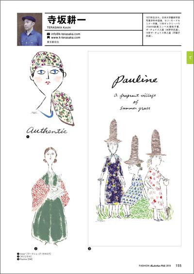 ファッションイラストレーション・ファイル 2018_c0236303_10261877.jpg