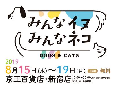 京王百貨店×朝日新聞sippoの「みんなイヌ、みんなネコ」のご報告_a0134304_13473862.png