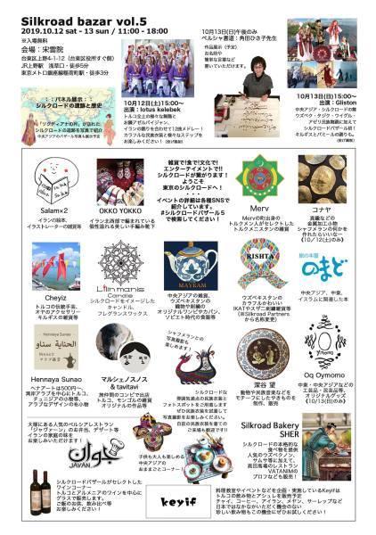 シルクロードバザール5!今年も上野の宋雲院 日程変更!13日14日開催です。_e0091706_22290254.jpg