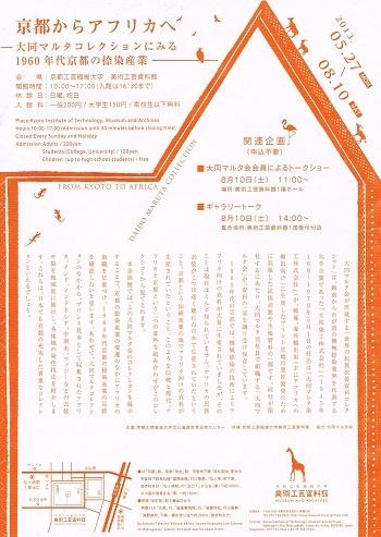 京都からアフリカへ_f0364509_11322016.jpg