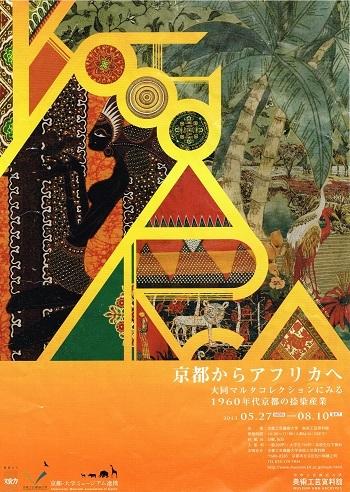 京都からアフリカへ_f0364509_11322364.jpg