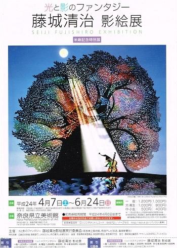 光と影のファンタジー 藤城清治 影絵展_f0364509_18025072.jpg