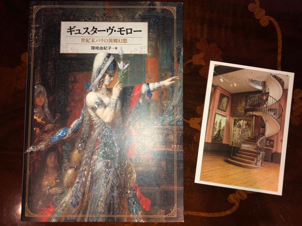 ギュスターヴ・モロー展 ~サロメと宿命の女たち~_e0344611_19080912.jpg
