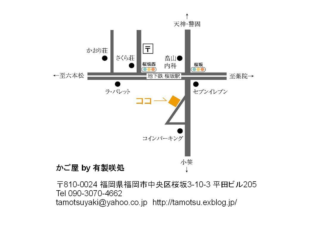かご屋 開店します 【10/13(日)】_b0008923_23082014.jpg