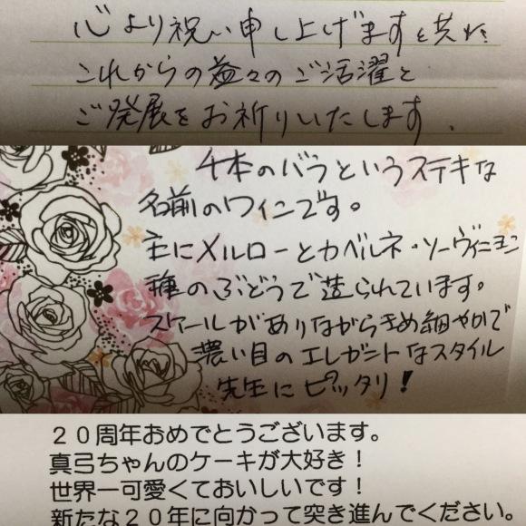 お菓子教室20周年記念ランチパーティー_e0071324_20454172.jpeg