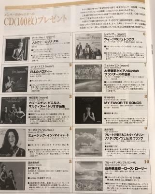 村松楽器さんのCDランキング9位!_c0097625_08564695.jpeg