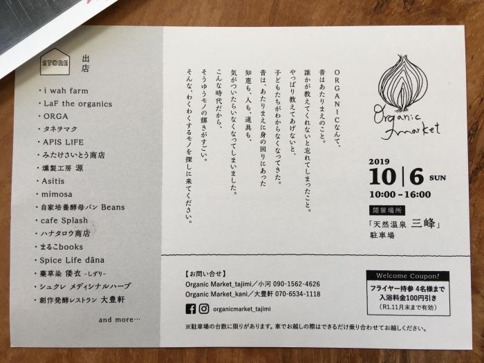 日曜は、可児の三峰温泉で開催されるオーガニックマーケットに出店します_e0155231_00080993.jpeg