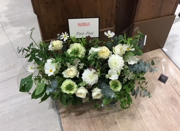 ベニエフレェ店にお祝いのお花をいただきました。_c0227633_11583272.jpg