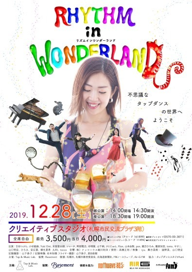 Rhythm in Wonderland_e0052534_10433795.jpg