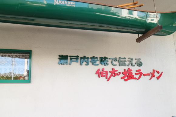 愛媛 しまなみ海道の旅① とコロッケ弁当_d0359935_20263868.jpg