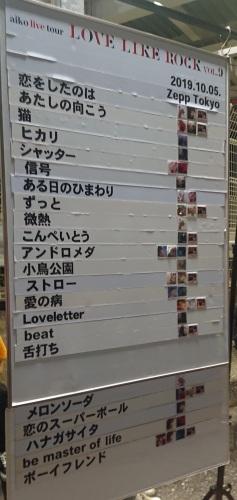 すごく、よかった!aiko「Love Like Rock vol.9」@Zepp Tokyo-10/5_c0338136_20120107.jpg
