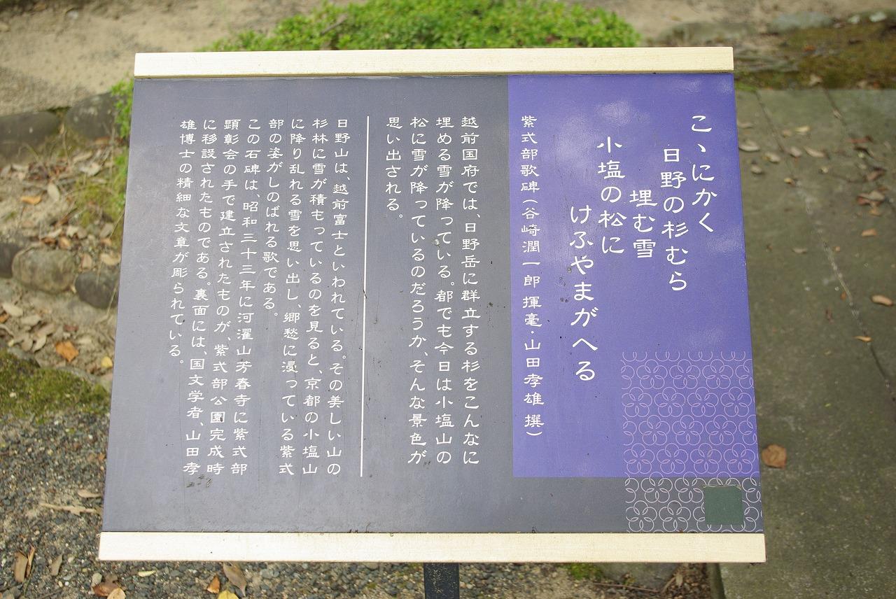 秋の福井の旅 紫式部公園_d0043136_19385990.jpg