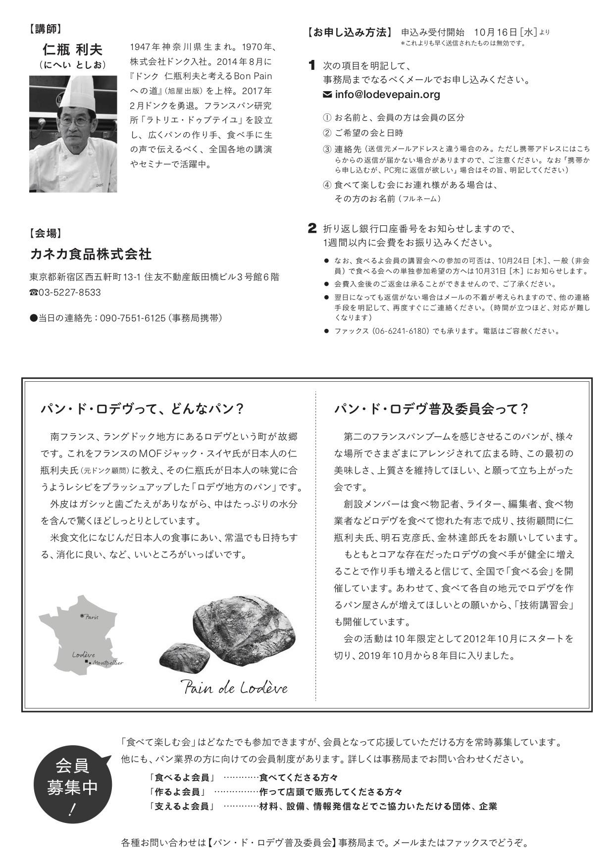 食べて楽しむ会@ベッカライ徳多朗_f0246836_14154479.jpg