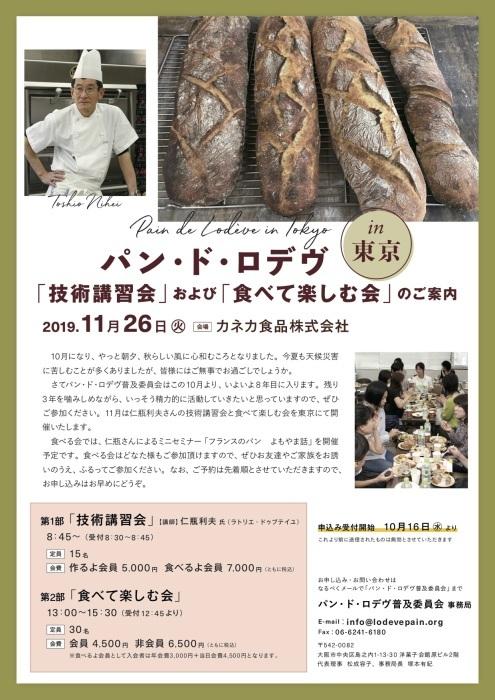 技術講習会と食べて楽しむ会in東京_f0246836_14163431.jpg