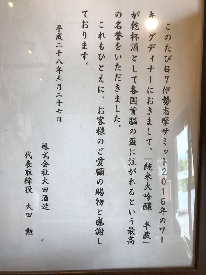 【日本酒】半蔵 &(and)純米 無濾過生原酒 八反錦仕込み 赤ラベル 限定 30BY🆕_e0173738_16415736.jpg