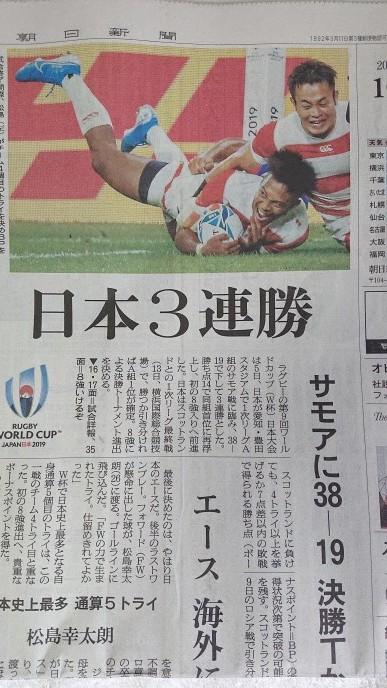 日本また勝った_d0155439_17245043.jpg