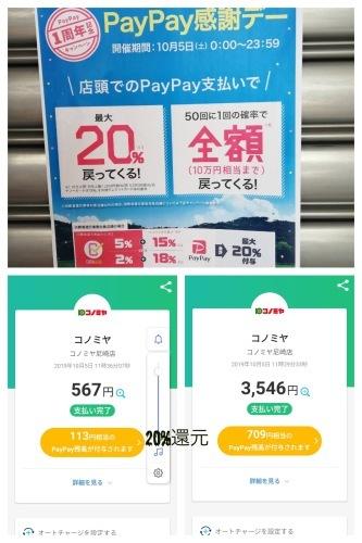 キャシュレス還元 & 飲み会_a0084343_13235466.jpeg