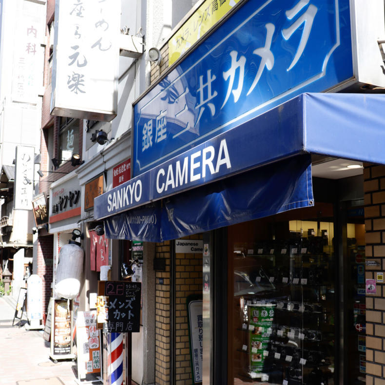 銀座をブラブラしてたら三共カメラと出会ったのでExakta VX欲しい_c0060143_11295483.jpg