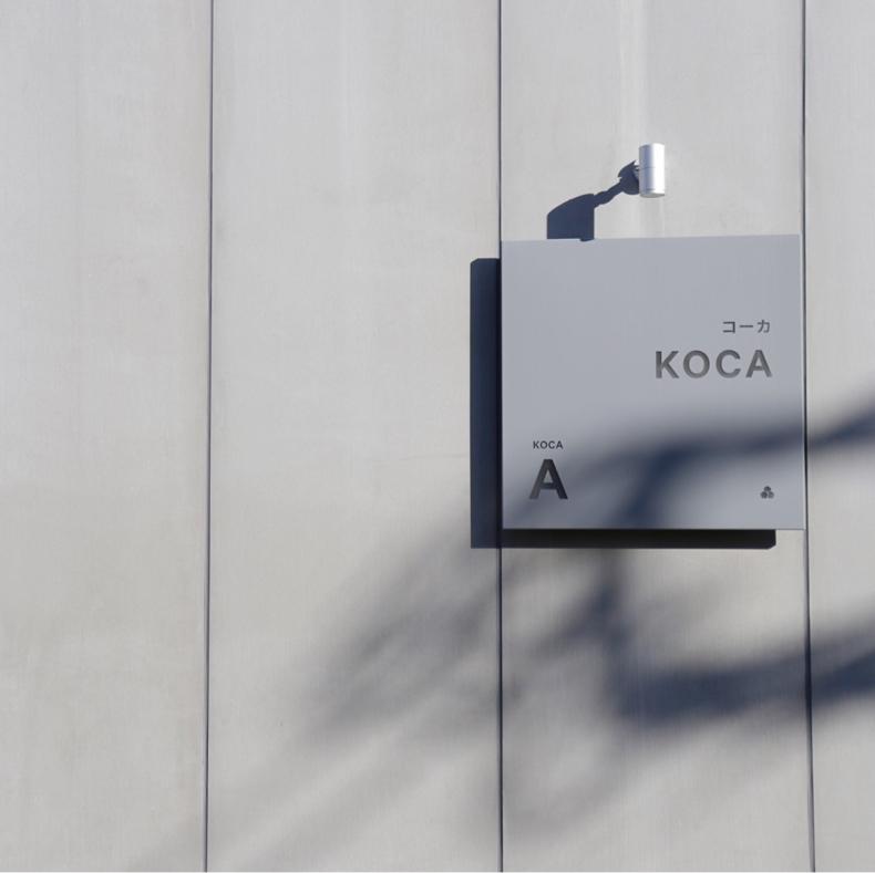 高架下の素敵な場「KOCA」を見学してきました_c0060143_11380549.jpg