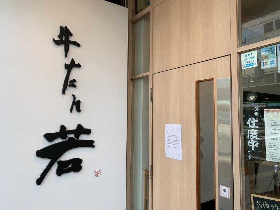 仙台の牛たん「牛たん 若」_e0173645_09263834.jpg