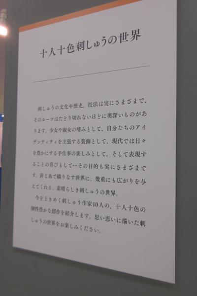 今年もキルト&ステッチショー2019で作品を展示していただきました_e0333647_16050474.jpg