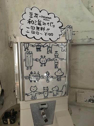「和三盆みくじ」ガチャ_c0227958_16391351.jpg