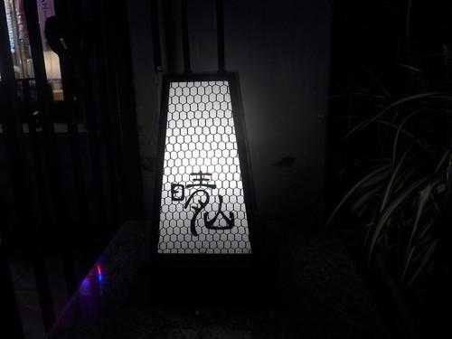 三田「日本料理 晴山」へ行く。_f0232060_16562051.jpg