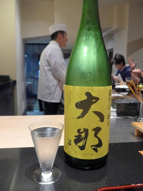 三田「日本料理 晴山」へ行く。_f0232060_16582933.jpg