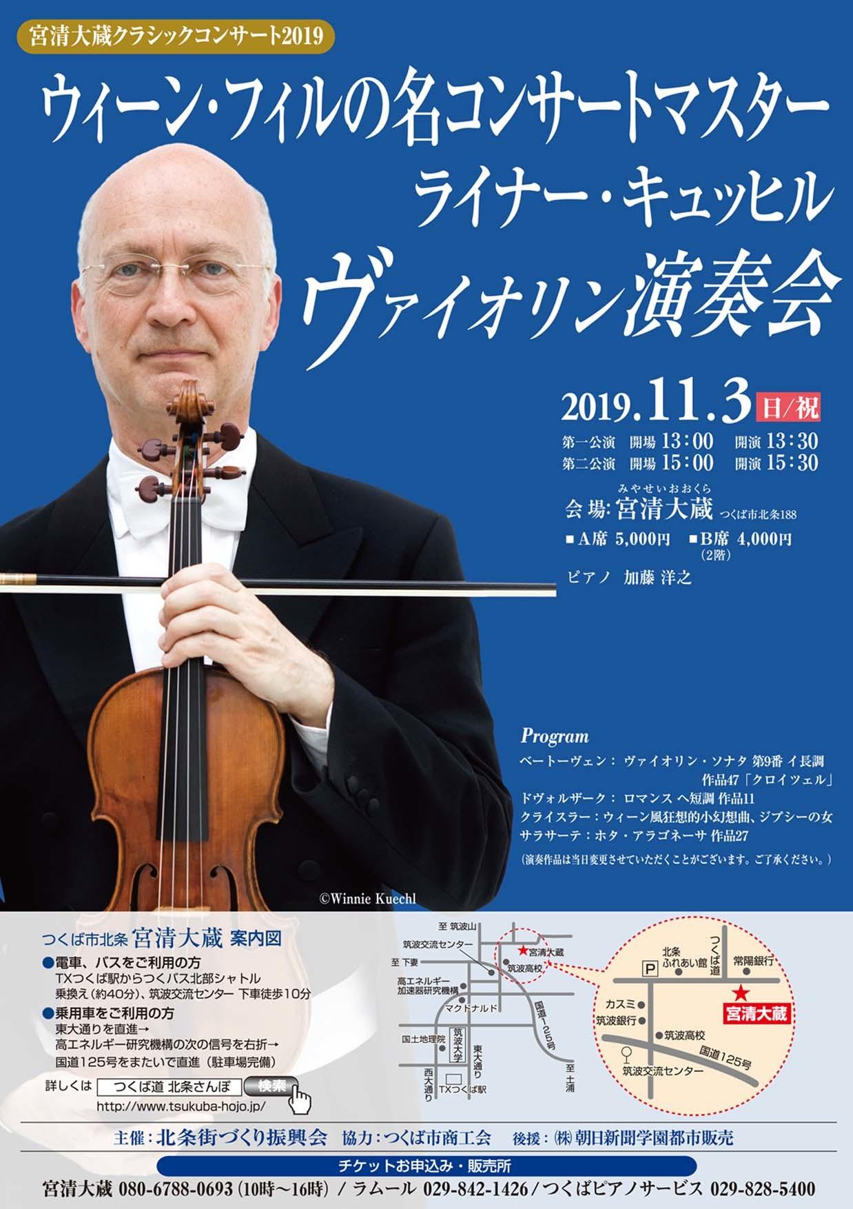 ライナー・キュッヒル氏(ヴァイオリン)演奏会 その2_b0124462_10524520.jpg