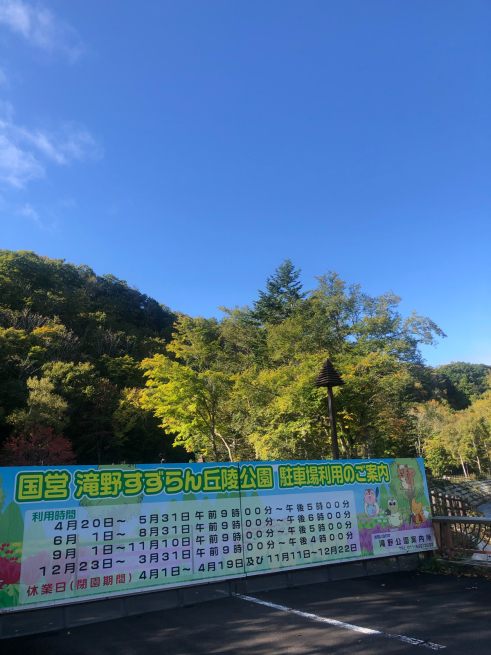 BROMPTON MEETING in HOKKAIDO 2019参加のお客様へ_d0197762_08311564.jpg