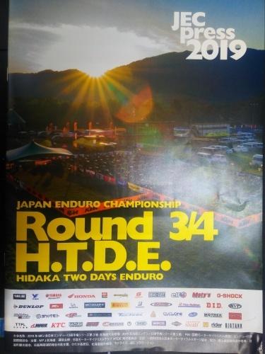 2019yJEC全日本エンデューロ選手権ラウンド3/4 HTDE参戦記_d0014365_11292616.jpg