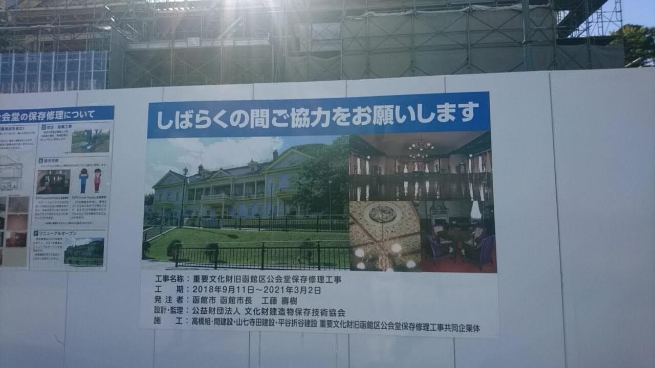 改修工事中の旧函館区公会堂_b0106766_18560860.jpg