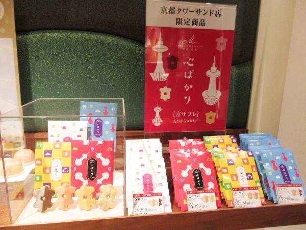 京都 北山 マールブランシュ 京都タワーサンド店_c0152767_17115569.jpg